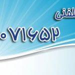 کرونا وبارداری؛مشاوره تلفنی
